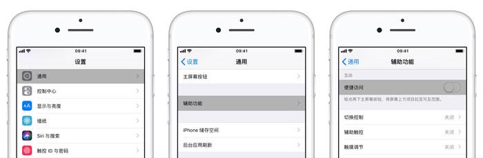 iPhone 双击 Home 键屏幕下降一半是什么功能?如何关闭?