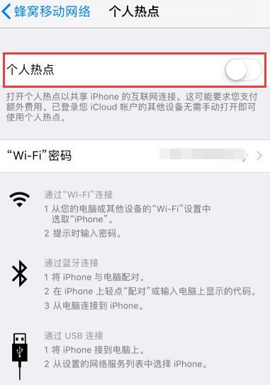 iPhone XR 无法开启个人热点该如何解决?