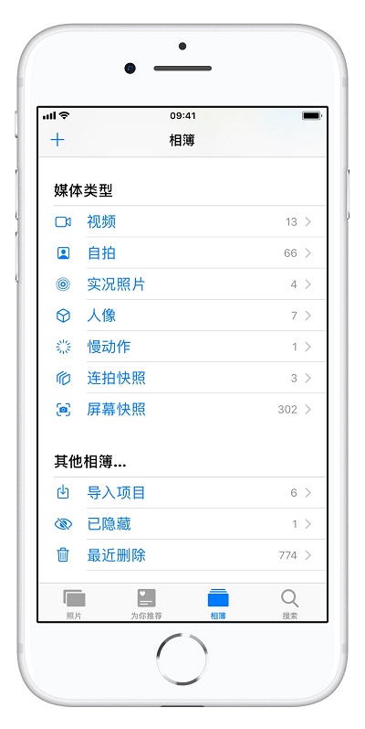 iOS 12 中的「最近删除」在哪里?iPhone 如何恢复已删除的照片?