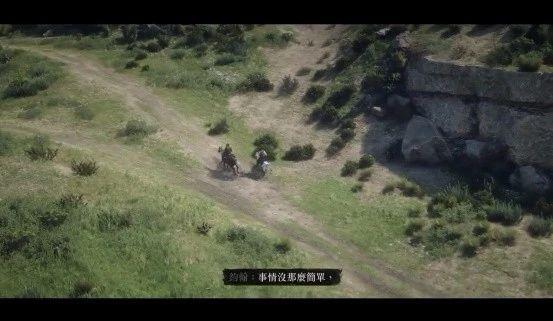 名利双收《荒野大镖客2》:玩的就是真实