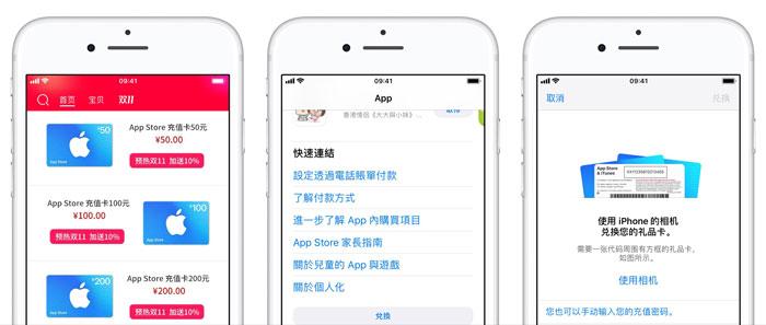 苹果充值福利 | App Store 双十一充值活动怎样参加?