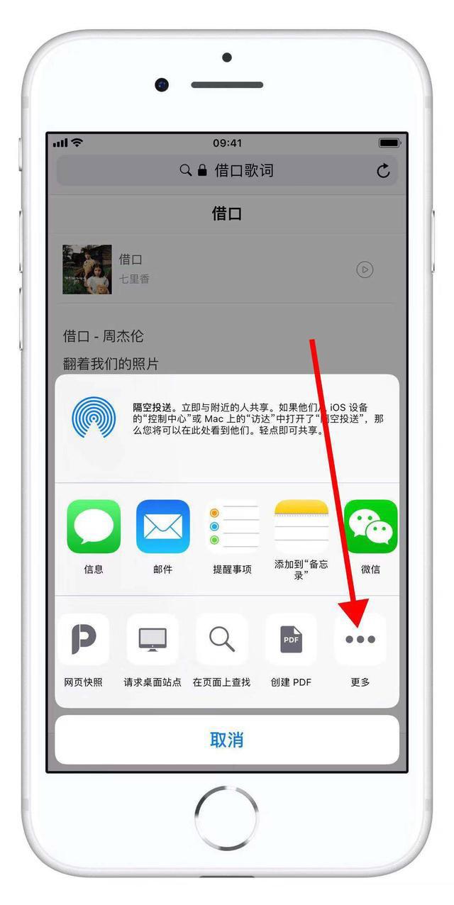 iPhone手机可以长截图吗?iPhone手机长截图的方法
