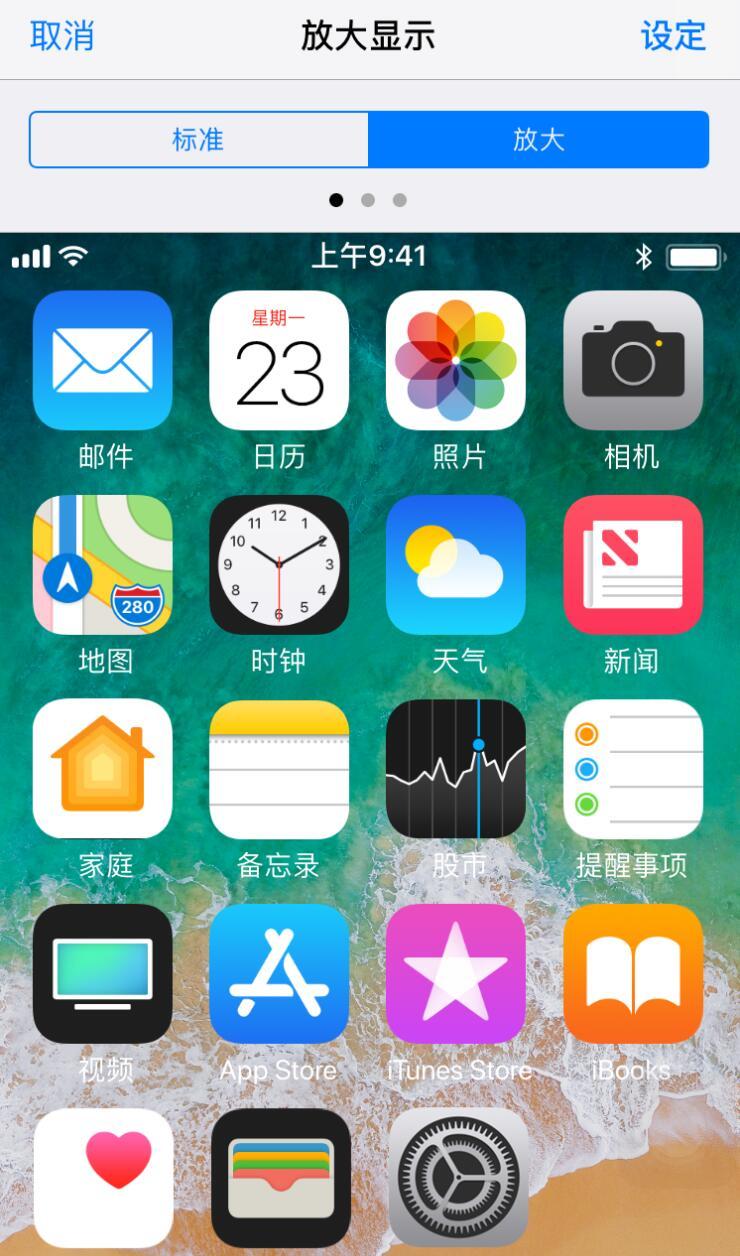 iPhone 如何调整屏幕显示?最全功能汇总