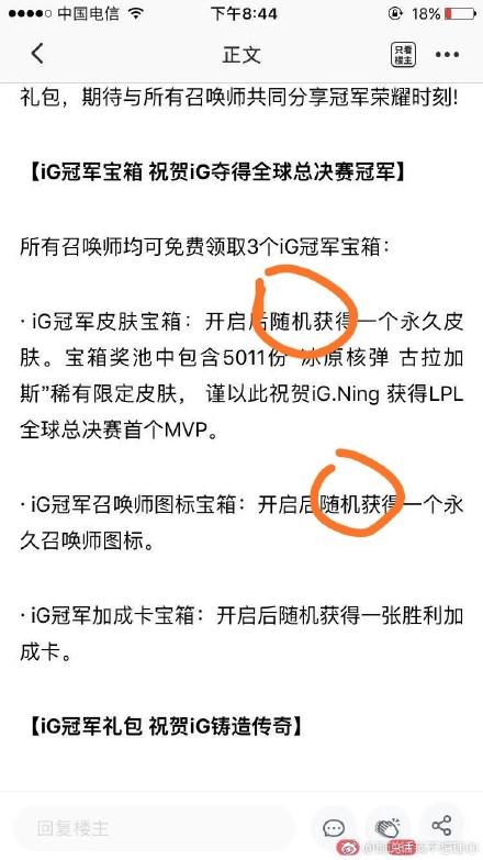 英雄联盟iG夺冠活动引不满 玩家微博声讨策划
