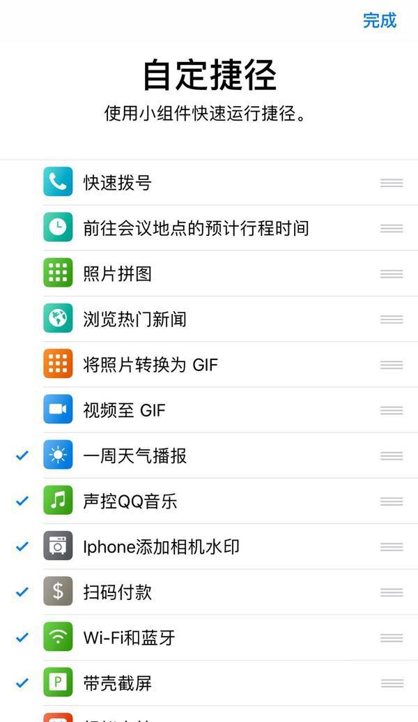 iOS12中小组件捷径显示不全解决办法