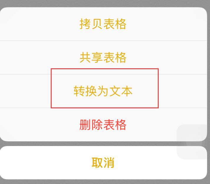 iPhone XR 备忘录实用功能介绍