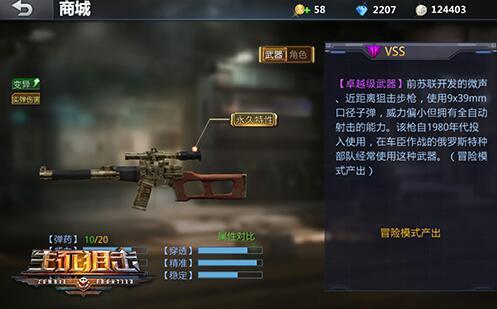 《生死狙击》手游冒险模式新产出 狙击名枪VSS测评