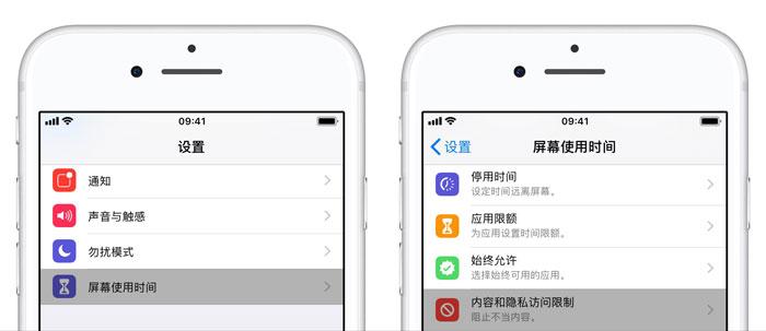 iOS 12 中「访问限制」在什么地方?iPhone 找不到「访问限制」