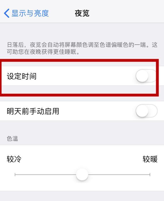 iPhone XS采用OLED屏,看久了觉得眼睛难受怎么办?