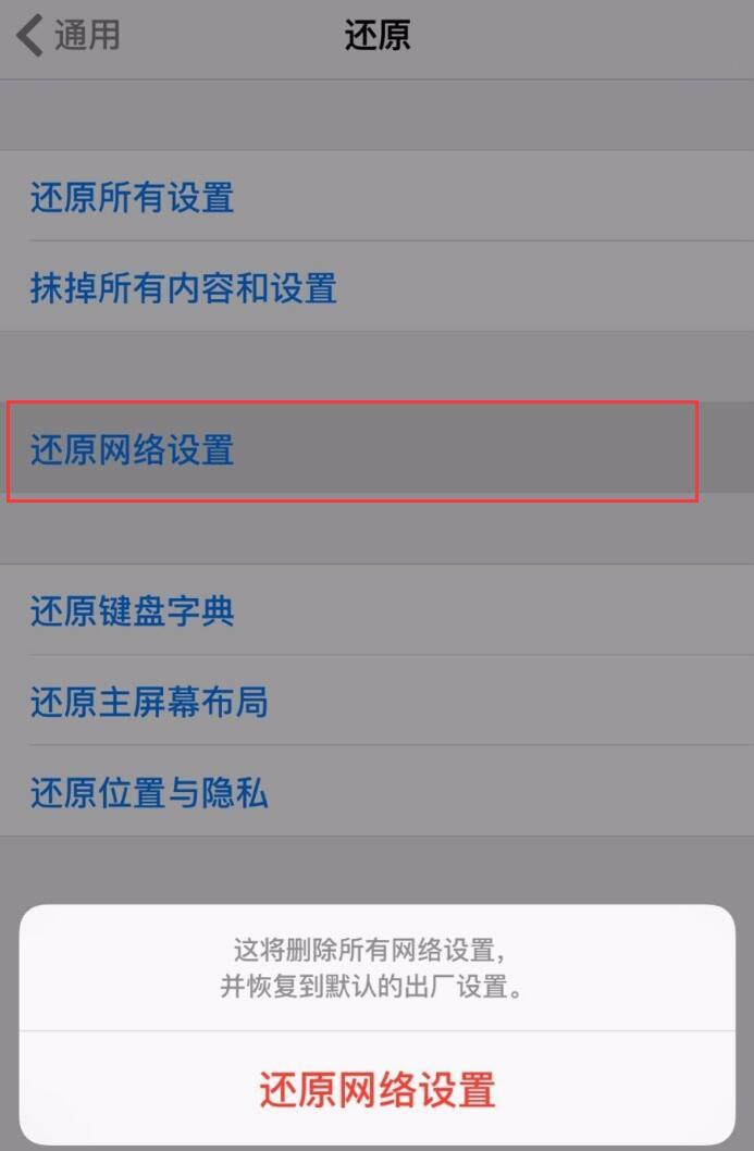 iPhone XS 显示有信号,但是无法拨打和接听电话的解决办法
