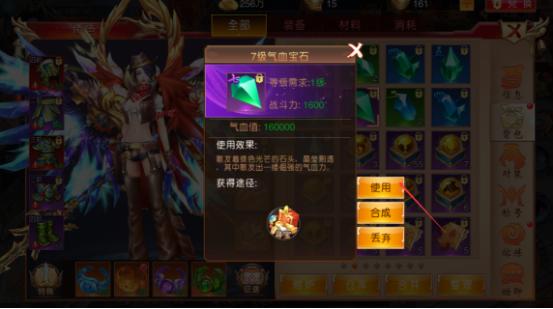 战国之道 宝石系统玩法简介