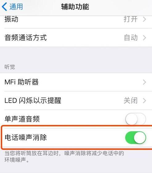 iPhone 通话声音小、声音不清晰如何解决?