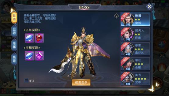 《项羽传》boss介绍