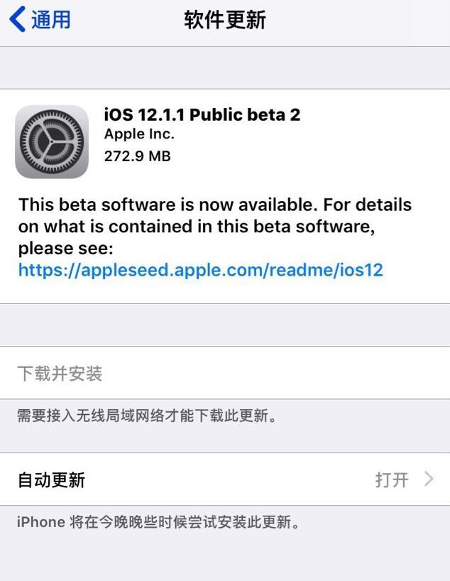 苹果发布iOS 12.1.1公测版beta 2,带来性能提升与BUG修复