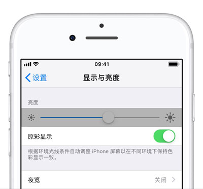 iPhone XS 如何调节屏幕色温?| 苹果手机屏幕偏色怎么办?