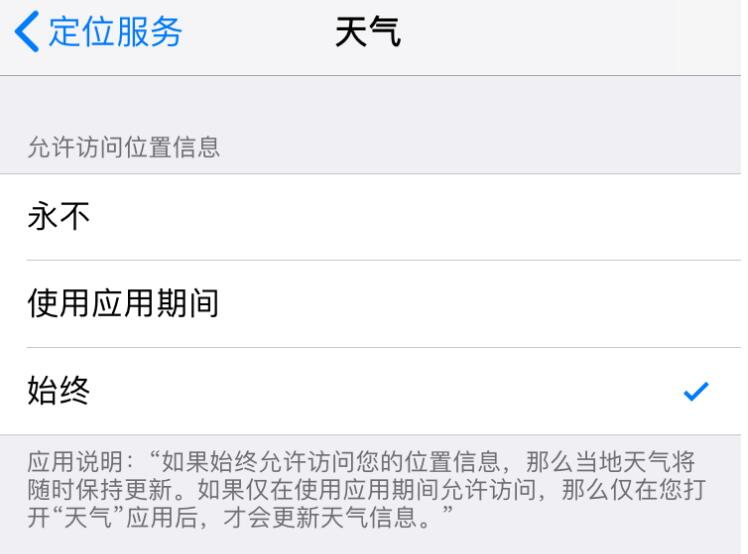 如何给iPhone通知中心添加当地天气信息?