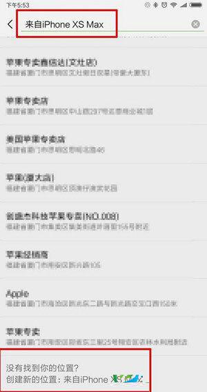 如何在发朋友圈的时候把设备设置成iPhone XS Max/XS/XR状态?