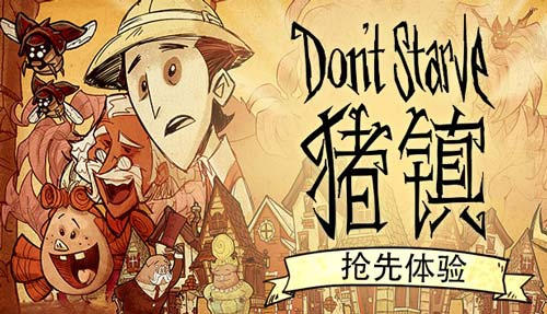 """《饥荒》新DLC""""猪镇""""全球同步首发!"""
