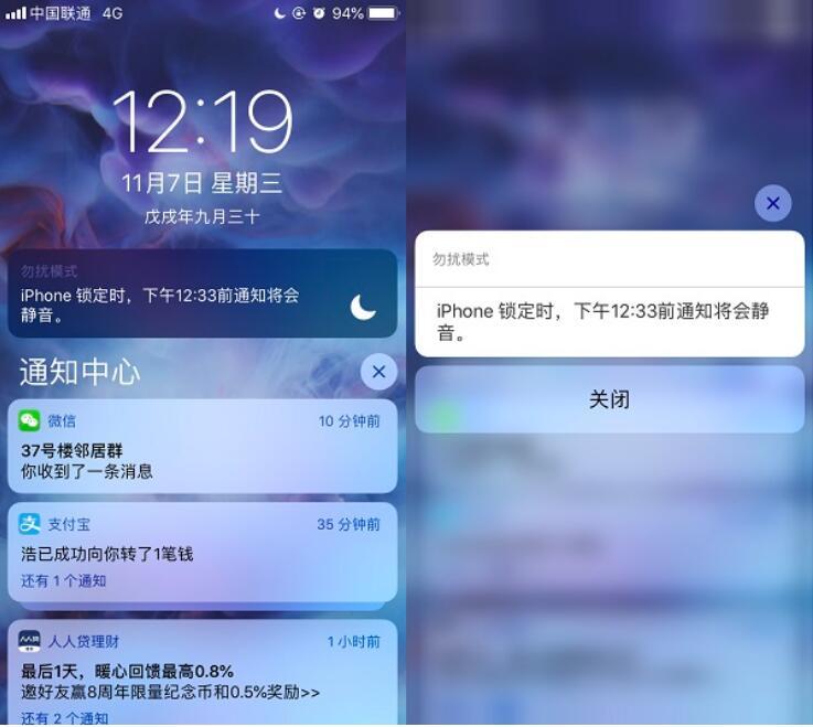 iPhone如何自定义勿扰模式时长?