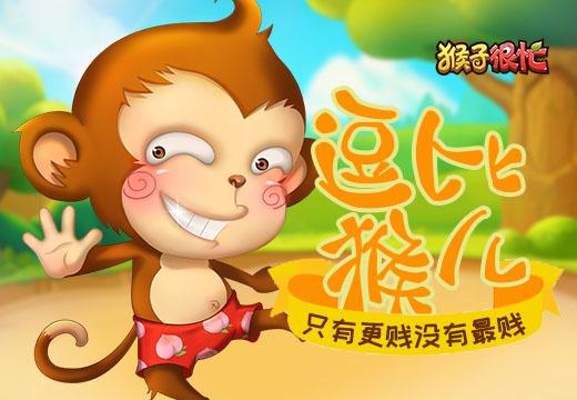 逗比猴儿 《猴子很忙》只有更贱没有最贱