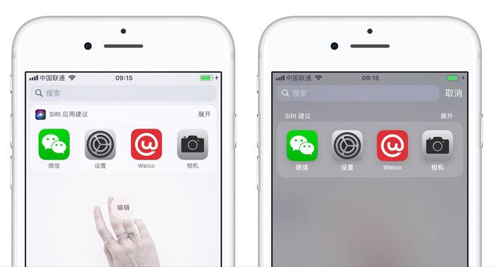 iphone怎么关闭siri建议应用程序