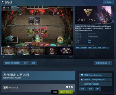 V社《DOTA2》卡牌新游《Artifact》已登Steam国区