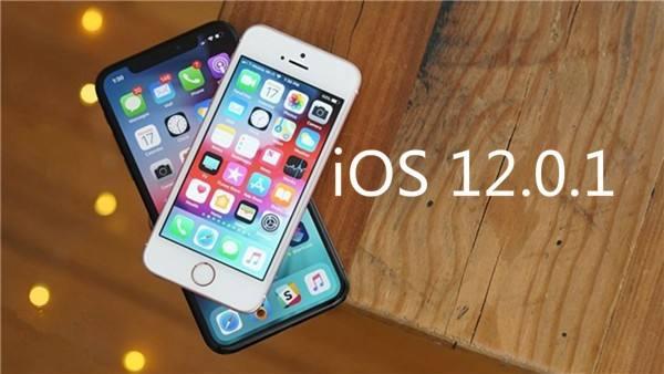 iOS12.0.1通道关闭了吗?如何降级到iOS12.0.1?