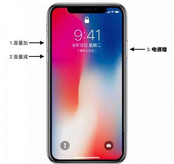 iPhone XR如何强制关机?iPhone XR强制关机方法