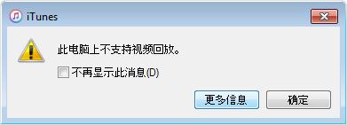 """安装iTunes提示""""安装汇编""""出错解决办法"""