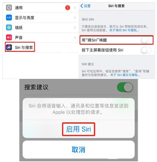 iPhone XS唤醒Siri方法教程