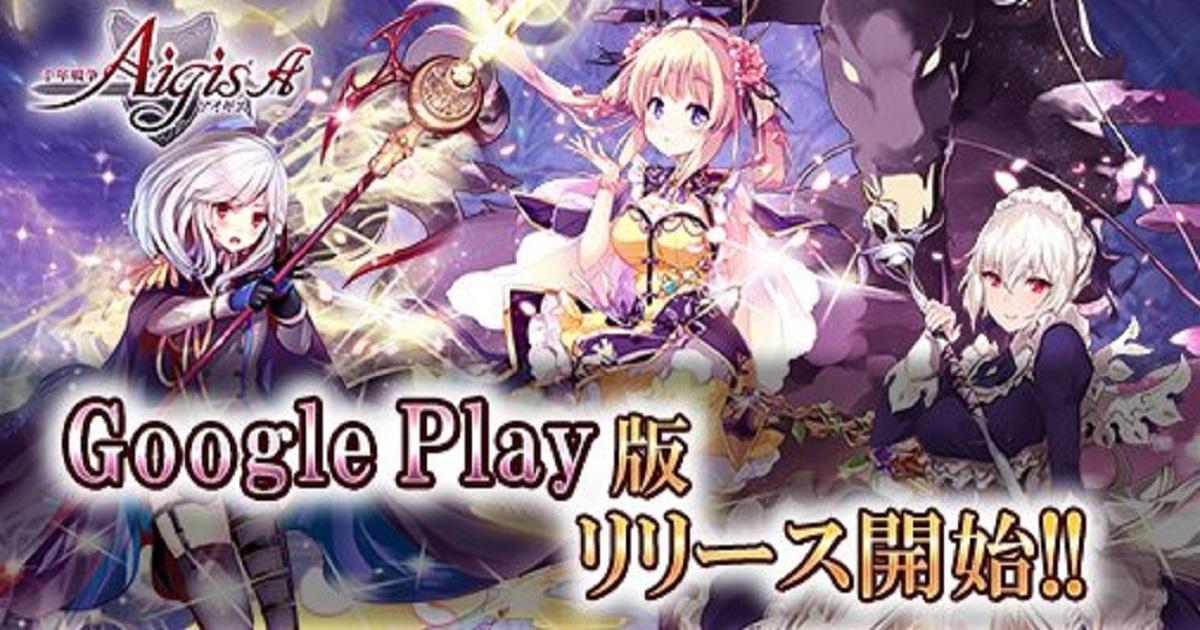 塔防RPG 《千年战争 Aigis A》安卓版正式上线