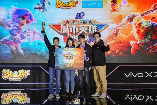 《梦幻西游》手游城市英雄争霸赛全国总决赛精彩回顾