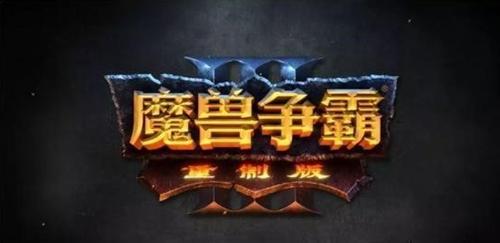War3都重置了 手游大作《战争与征服》引领RTS崛起