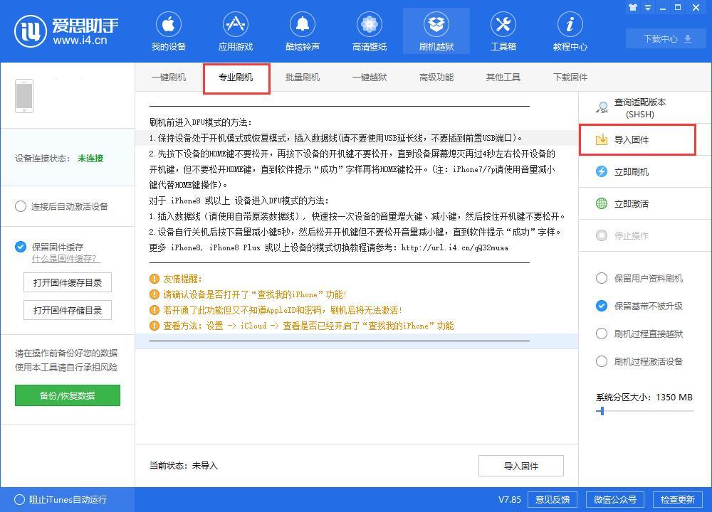 苹果官方的 iOS 固件哪里下载,为什么下载了无法成功刷机?