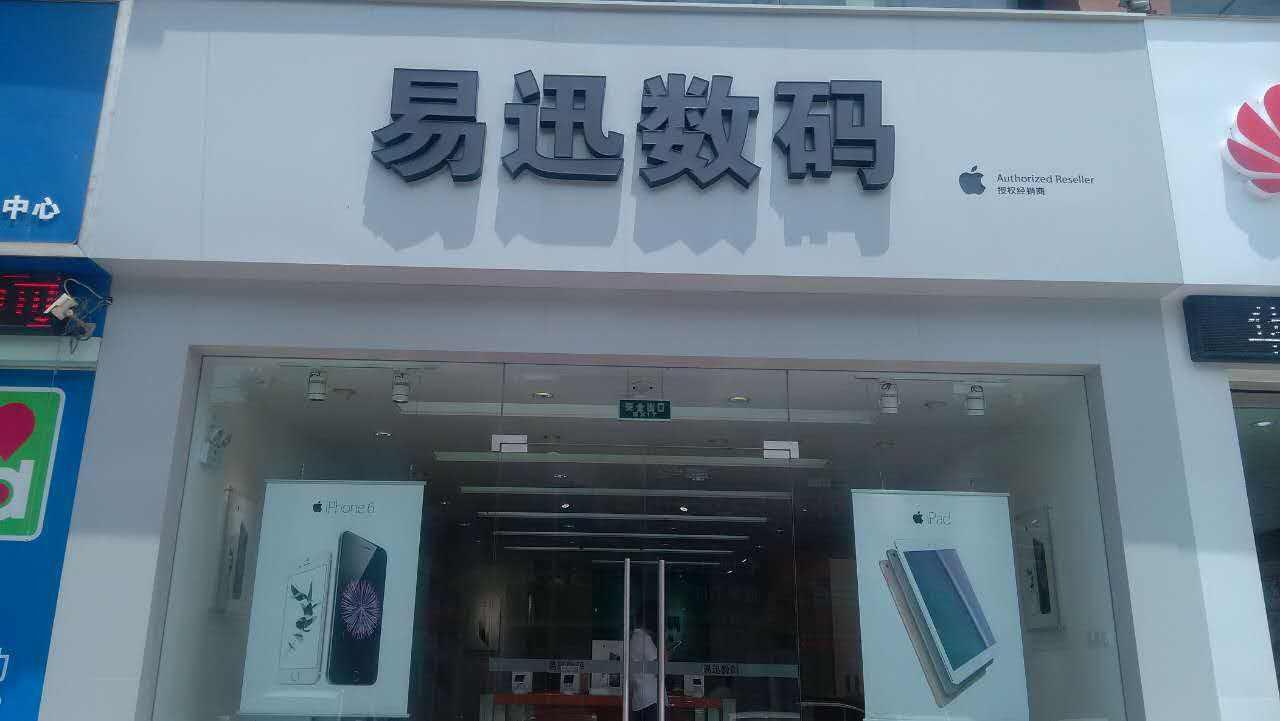 如何辨别苹果授权店与非授权店?哪些 iPhone 购买渠道更靠谱?