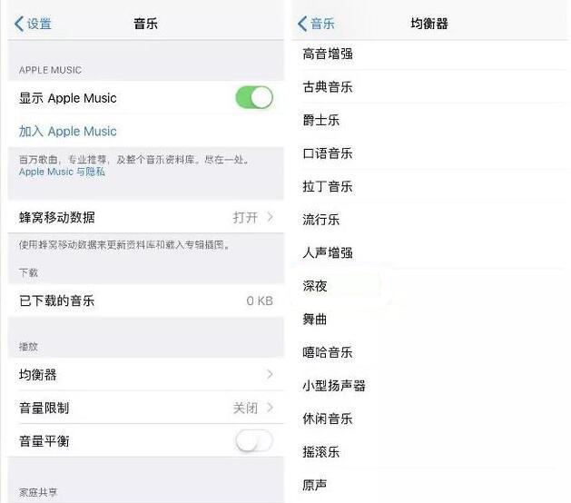 怎么让iPhone有更好的声音效果?iOS系统让音乐更动听