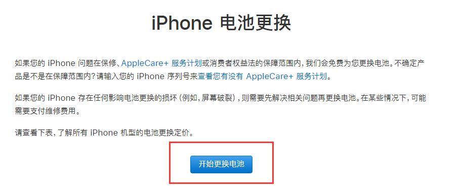 iPhone保修期过了,教你怎么在苹果官网更换电池