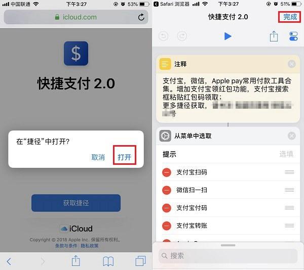手机资讯:iOS12扫码付款捷径使用教程