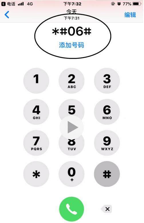 手机资讯:如何通过【IMEI编码】识别手机是不是翻新机