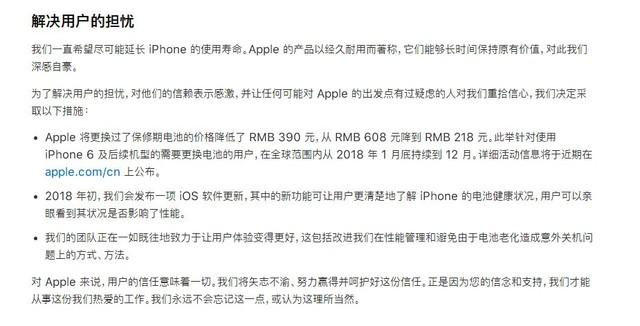 手机资讯:iPhone手机官方更换电池详细步骤