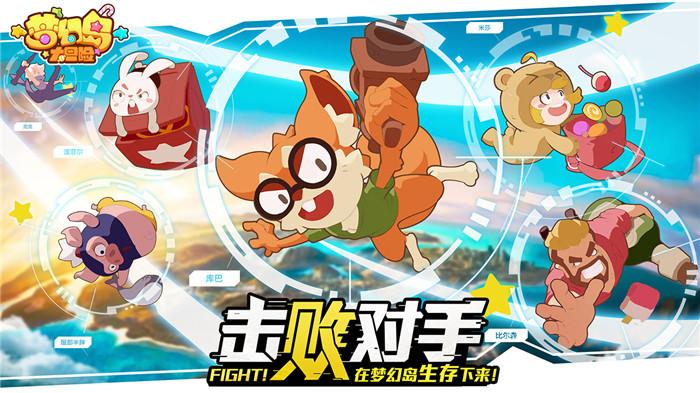竞技手游《梦幻岛大冒险》12月6日开启删档测试