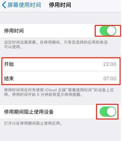 iPhone XR 限制应用使用时间教程