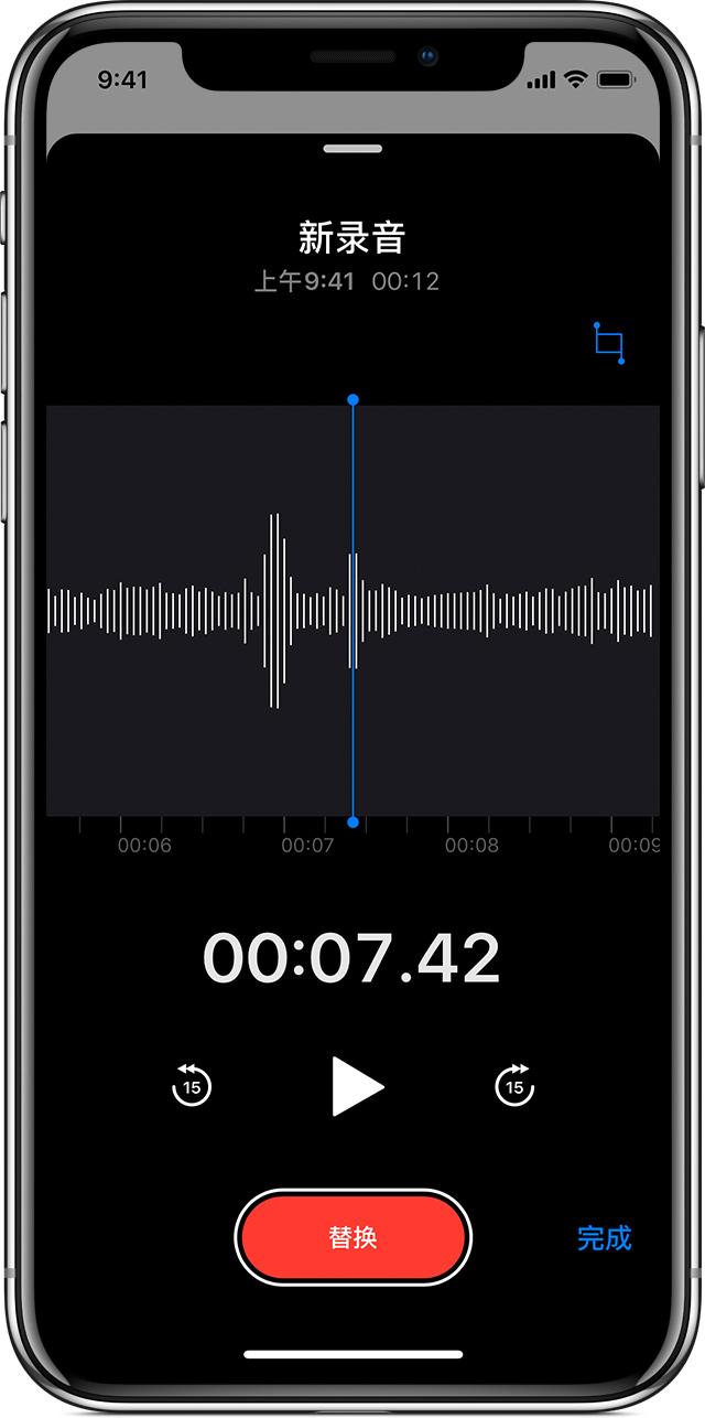 在 iPhone XS 中使用语音备忘录的详细教程