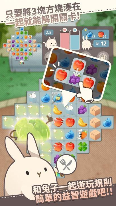 可爱兔子拼图游戏《乐活兔》免费下载 支持繁中