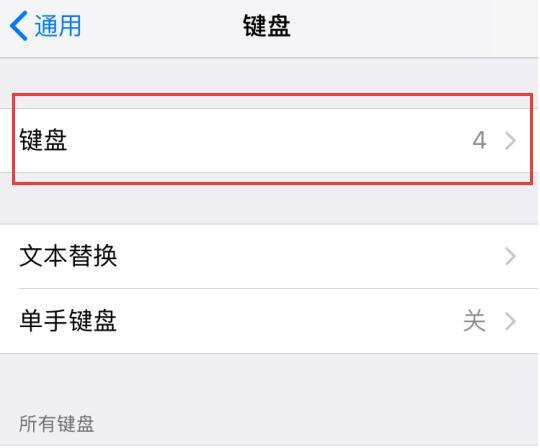 给 iPhone XS Max 添加喜欢的输入法