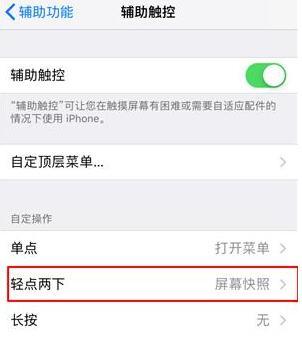 iPhone隐藏的实用小功能