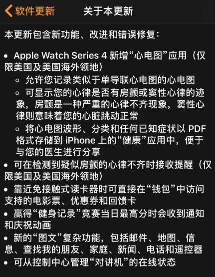 "watchOS 5.1.2 正式版发布:新增""心电图""功能"