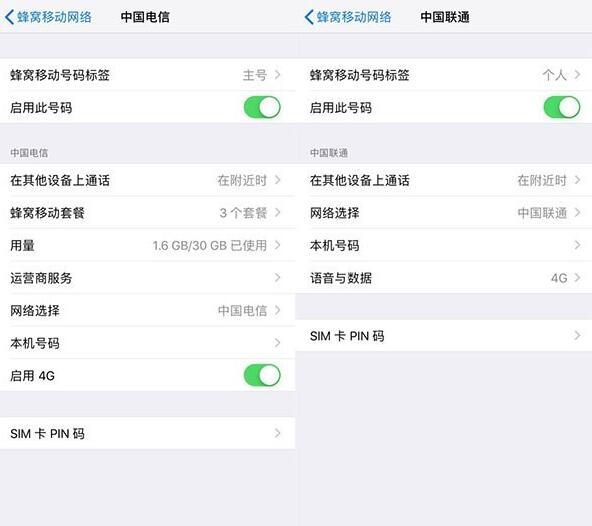 升级 iOS 12.1.1 后,iPhone XS Max 支持双 4G VoLTE