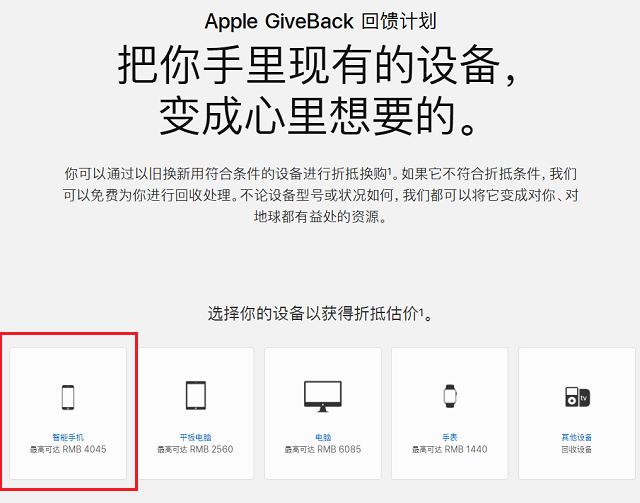 苹果手机如何以旧换新?iPhone手机以旧换新攻略