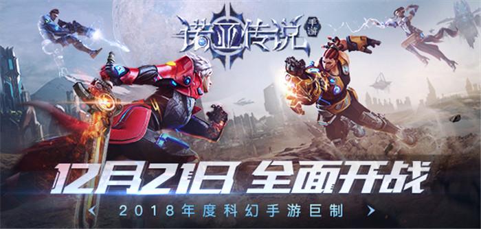 今日开放下载《诺亚传说手游》12月21日全面开战